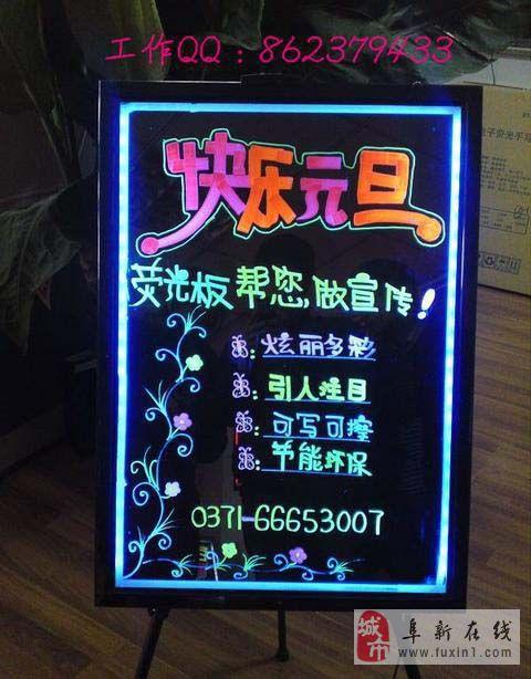 低价出售手写电子荧光板100元