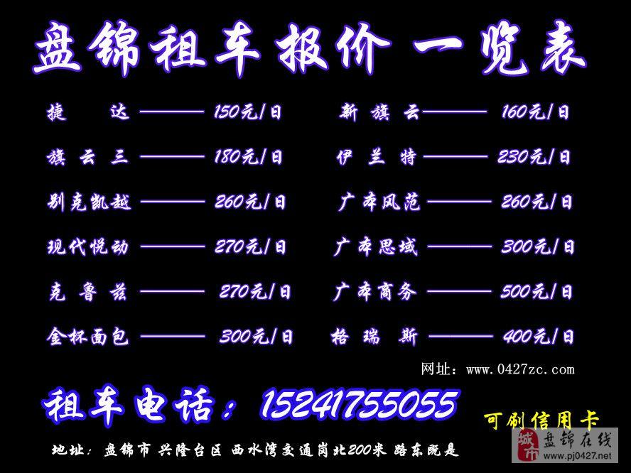 盘锦万顺捷汽车租赁有限公司