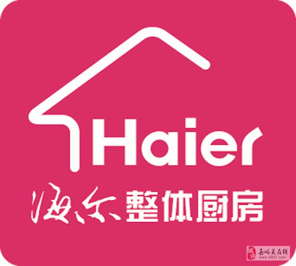 海尔整体厨房矢量图__企业logo标志; 海尔logo-海尔整体厨房旗舰店