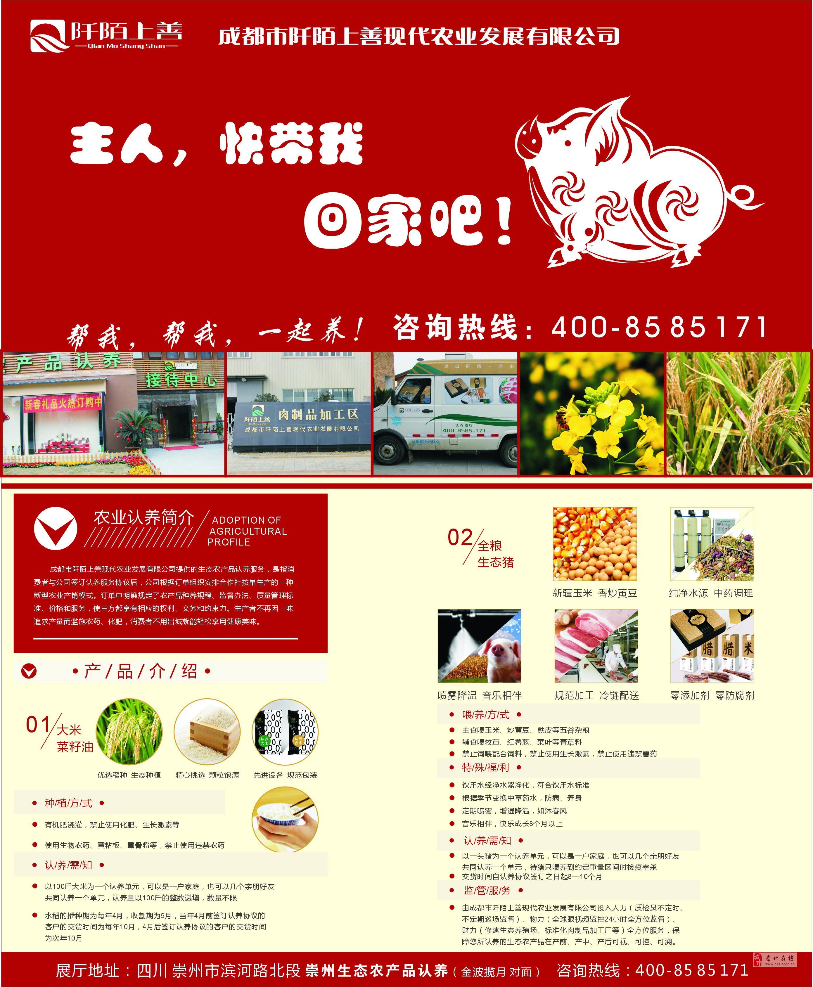 认养农产品