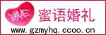 榕江蜜语婚礼文化传播中心