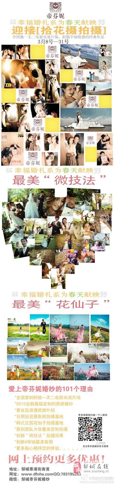 """帝芬妮婚紗2013最新主題為""""春天獻映"""""""