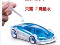 盐水动力车