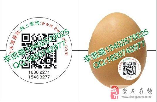 二维码手机扫描防伪标牌标签 鸡脚环等防伪溯源产品