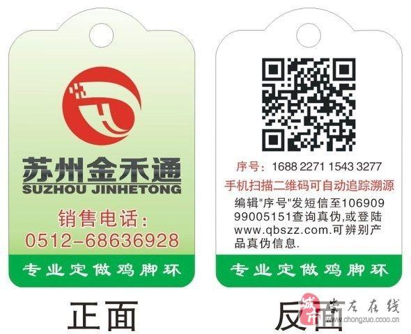 二维码溯源防伪标签标牌手机扫描溯源鸡脚环