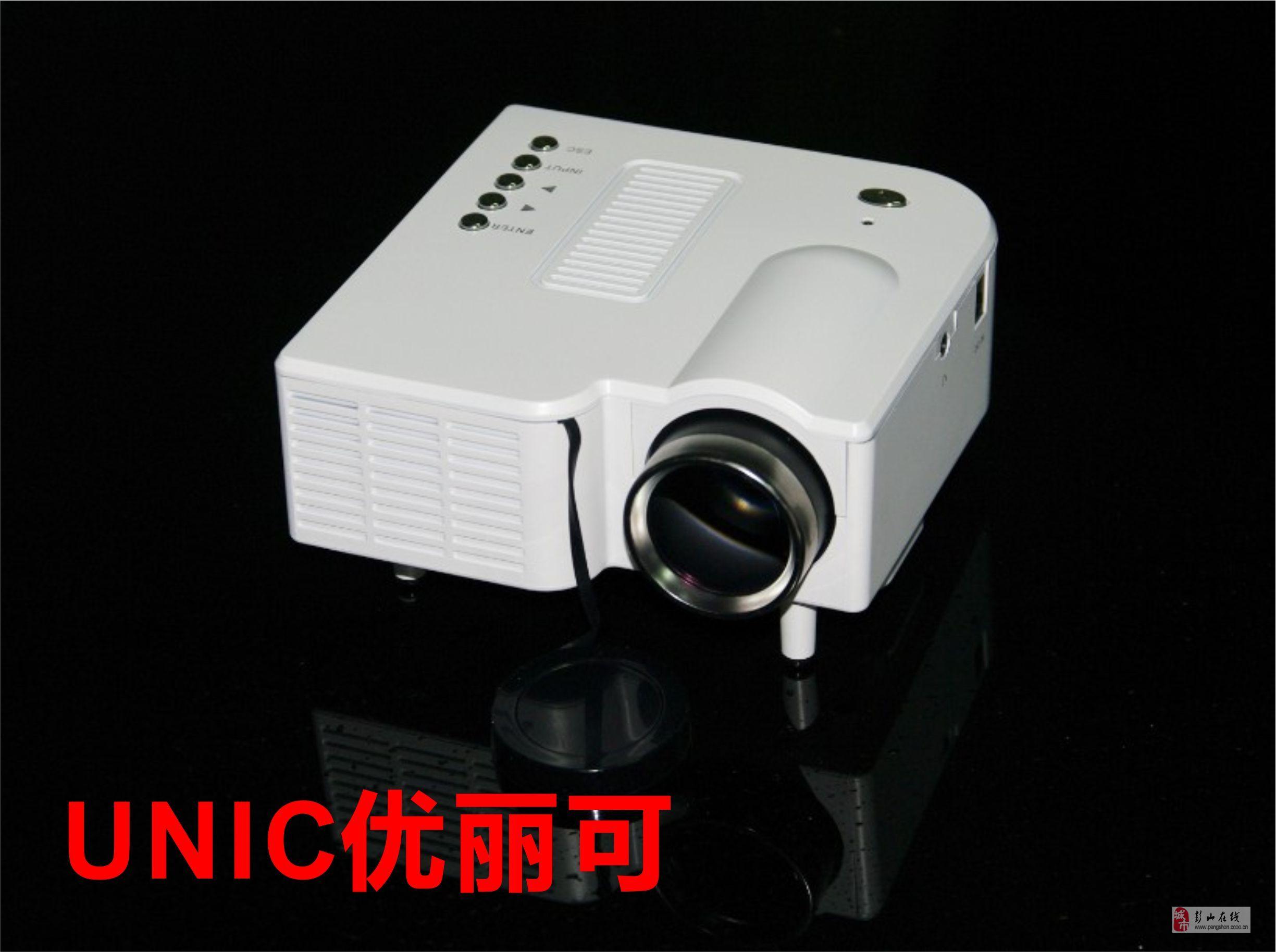 多維優麗可微型投影機系列產品在彭山區域內征集代理商