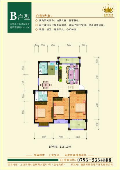 三室二厅二卫双阳台 约116.10²