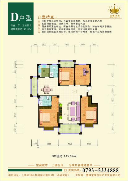 四室二厅二卫三阳台 约145.62m²