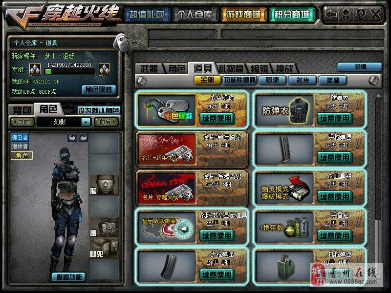 出售3豆2点火麒麟幻影cf号 青州在线 高清图片