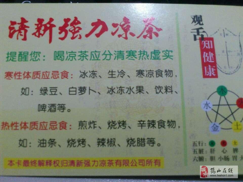 岩岩系新鹤市场附件凉茶铺饮左碗 凉茶好正啊!