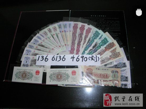 2盛世《第 三 版 人 民 币 大 全》投资