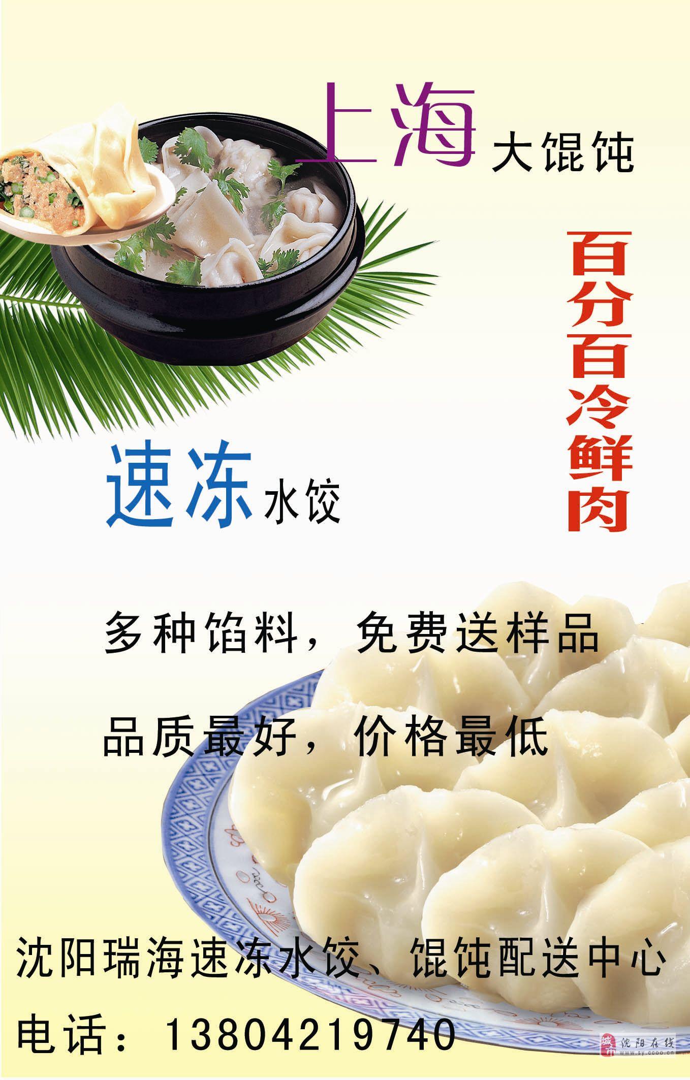 沈阳速冻饺子、水饺、馄饨面对酒店、食堂免费配送