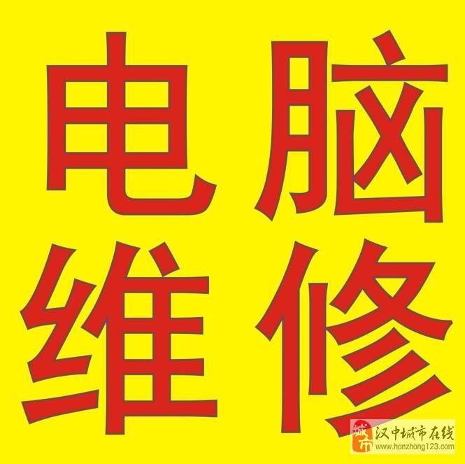 漢中電腦維修(提供預約上門維修服務)