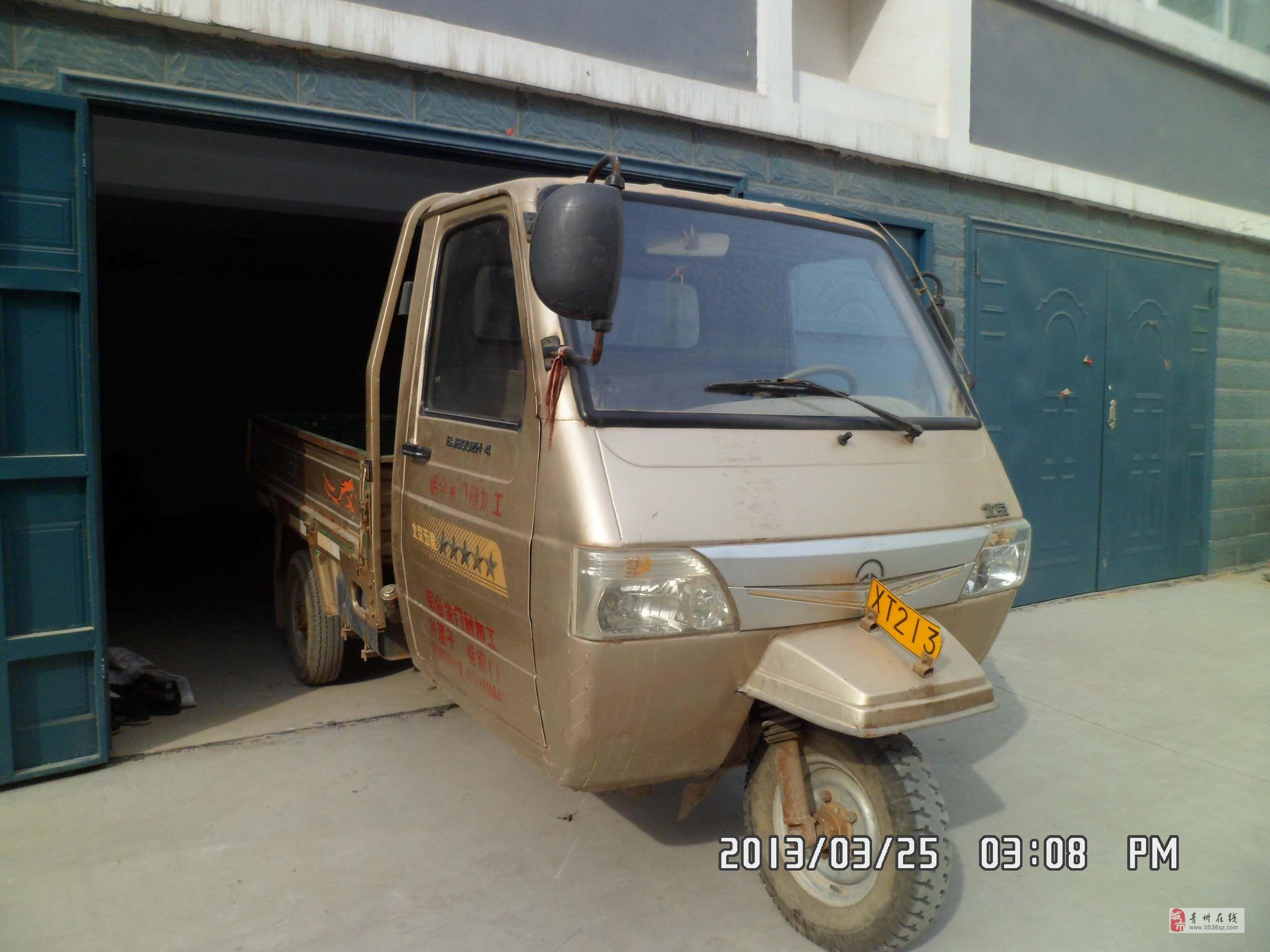 出售北京福田三轮载货汽车
