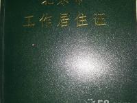 北京工作居住证