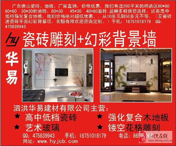 廣東佛山瓷磚、地板總批發