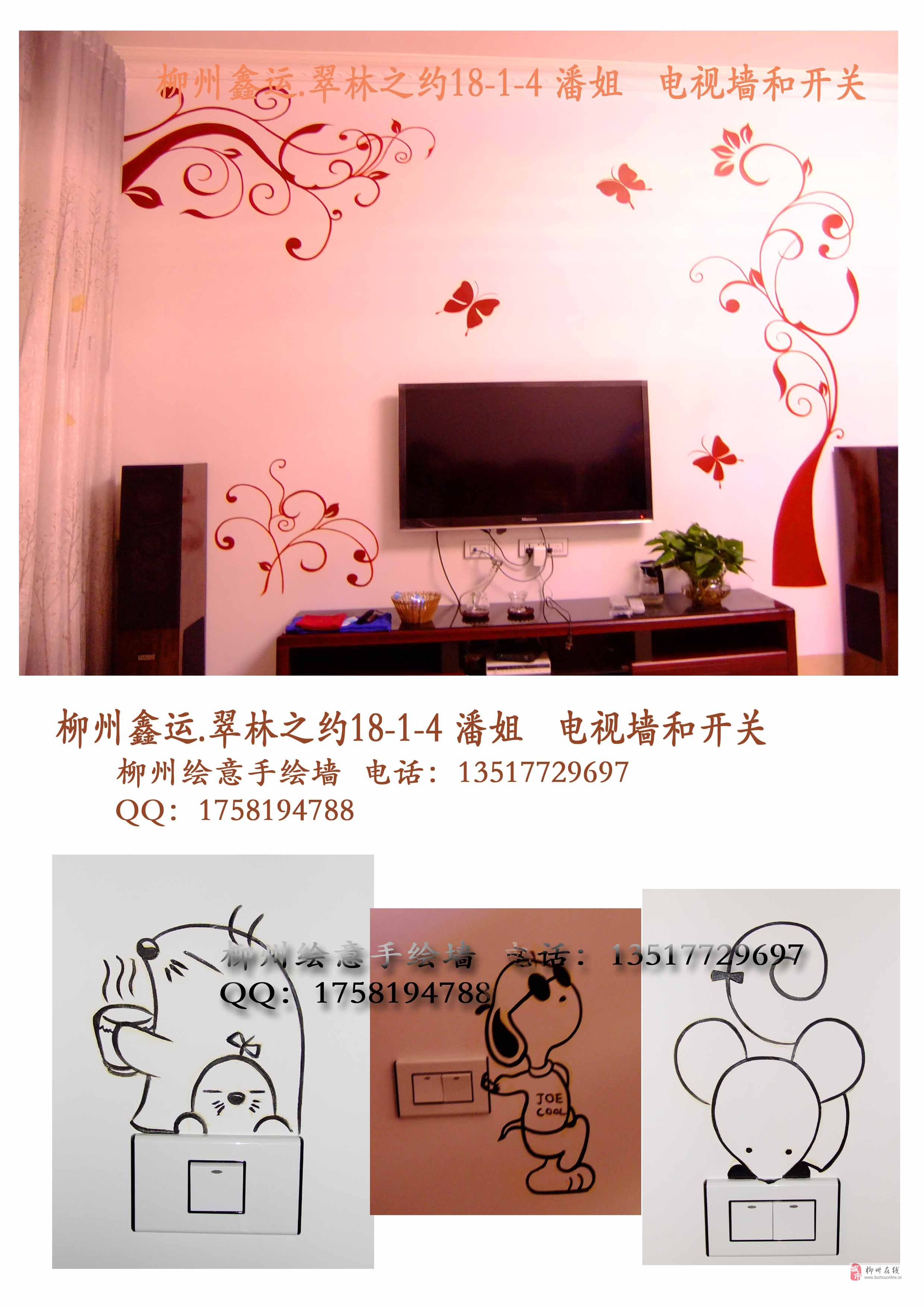 柳州墙绘 柳州手绘墙 柳州墙画柳州墙体彩绘柳州壁画