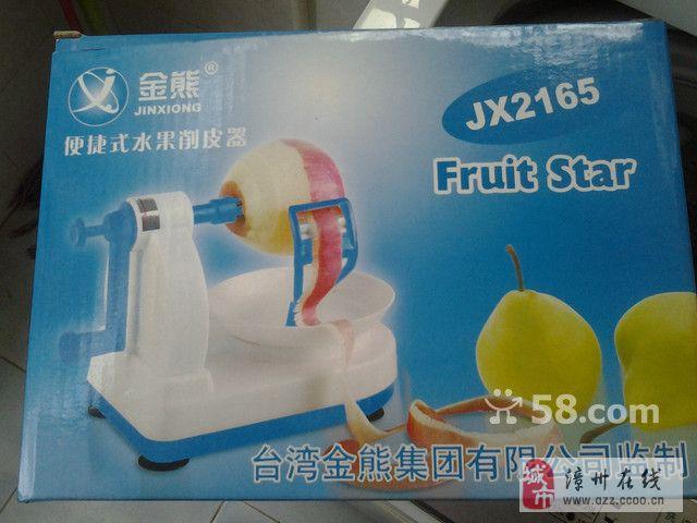 夏天快到了,全新水果去皮器只要18元