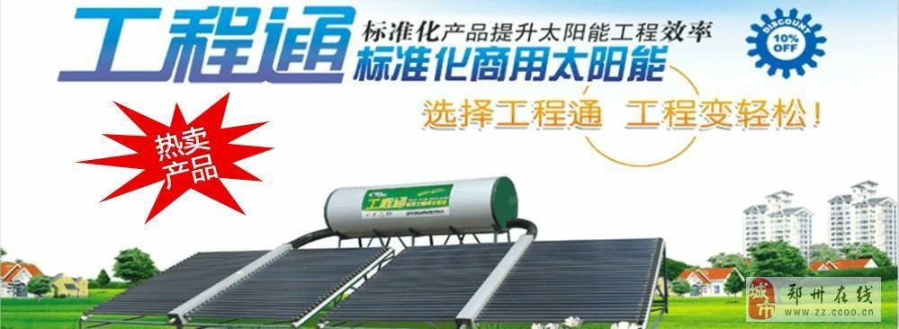 鄭州太陽能工程維修/太陽能維修/空氣能熱水工程