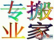 深圳中信順發搬家公司www.zxsfbq.com