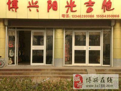 博兴阳光吉他培训中心长期招收学生