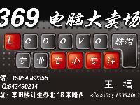 李田楼369电脑大卖场