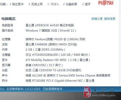 富士通AH530 15.6寸笔记本便宜卖····