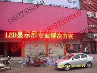 红色LED显示屏,6米2长,40公分高,质保一年