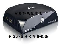 网络机顶盒