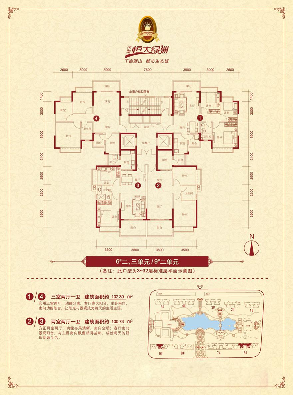 射阳绿洲家园户型图