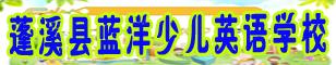 蓬溪县蓝洋英语学校