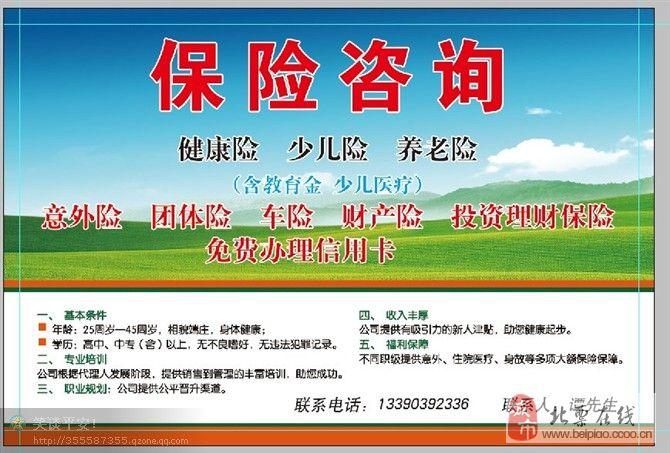 平安保险业务员查询_中国人寿、平安保险、太平洋,哪家好?