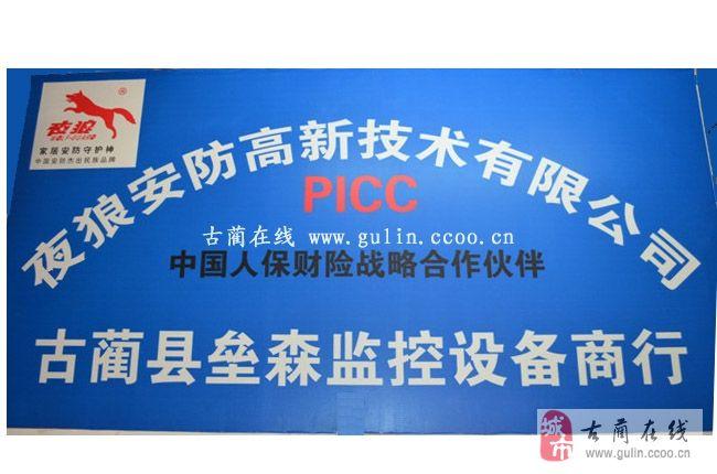 鸿运国际网上官网垒森监控设备服务热线