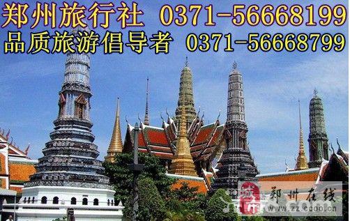 郑州旅行社泰国旅游团