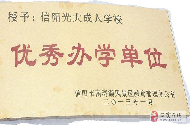 2013年淮濱縣成人考試(成考)報名地點