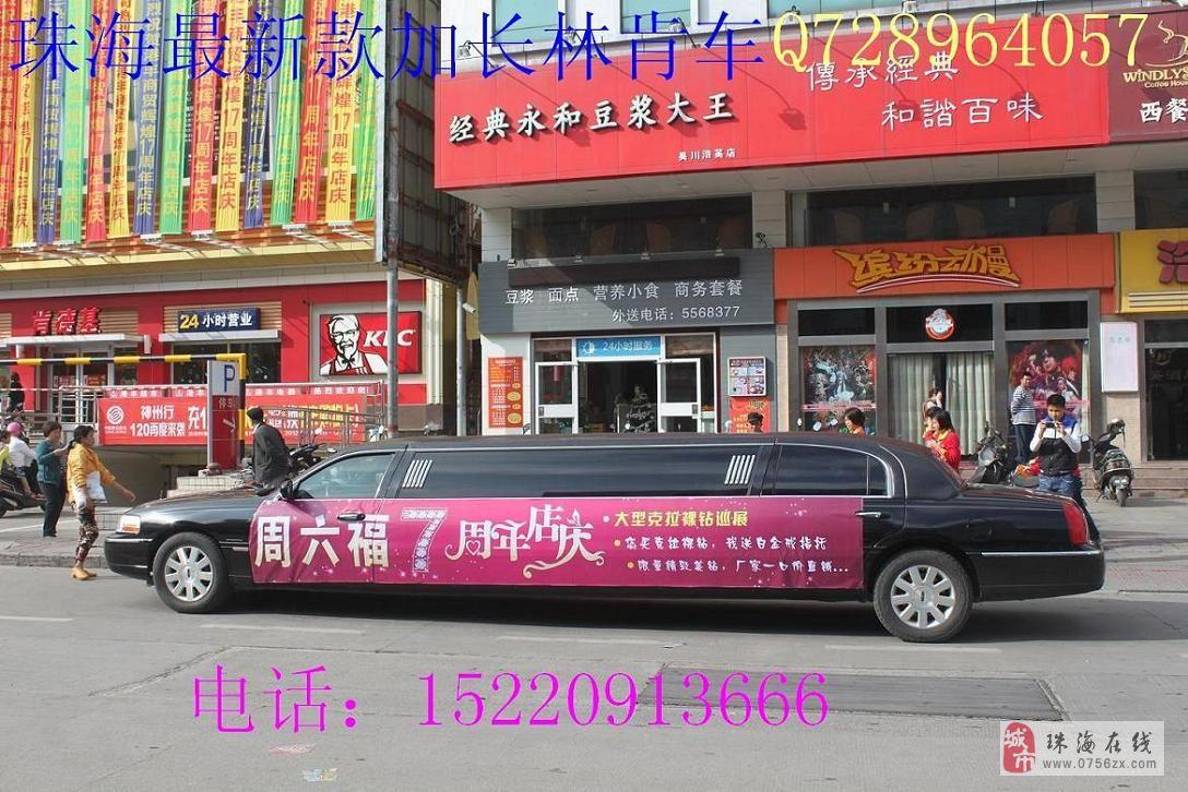珠海租车 婚车 花车 最新款加长林肯车