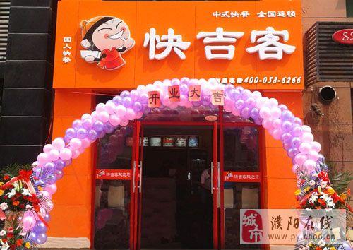 2013年加盟快餐店什么品牌赚钱