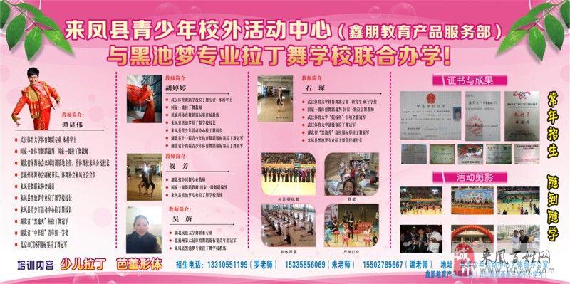 金沙国际娱乐官网县黑池梦专业拉丁舞培训学校2013年招生简章