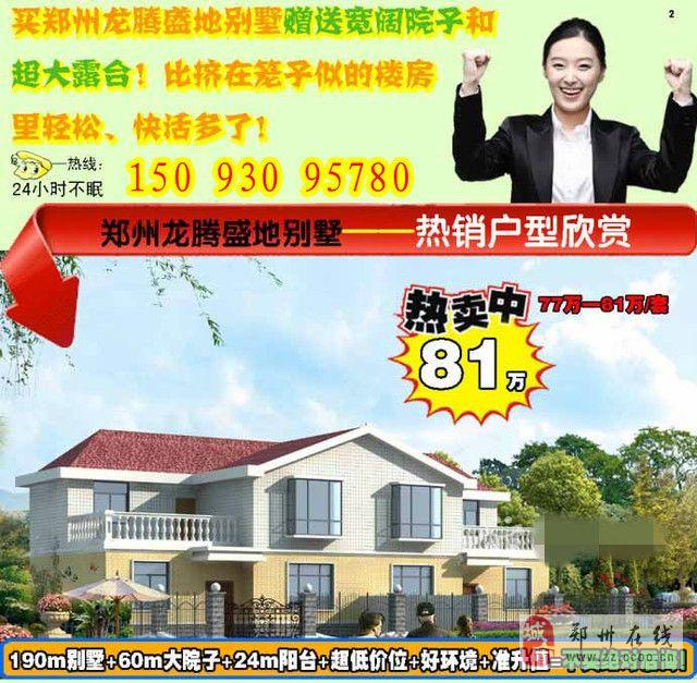 新郑龙湖龙腾盛地大型原生态别墅群5室2厅2卫