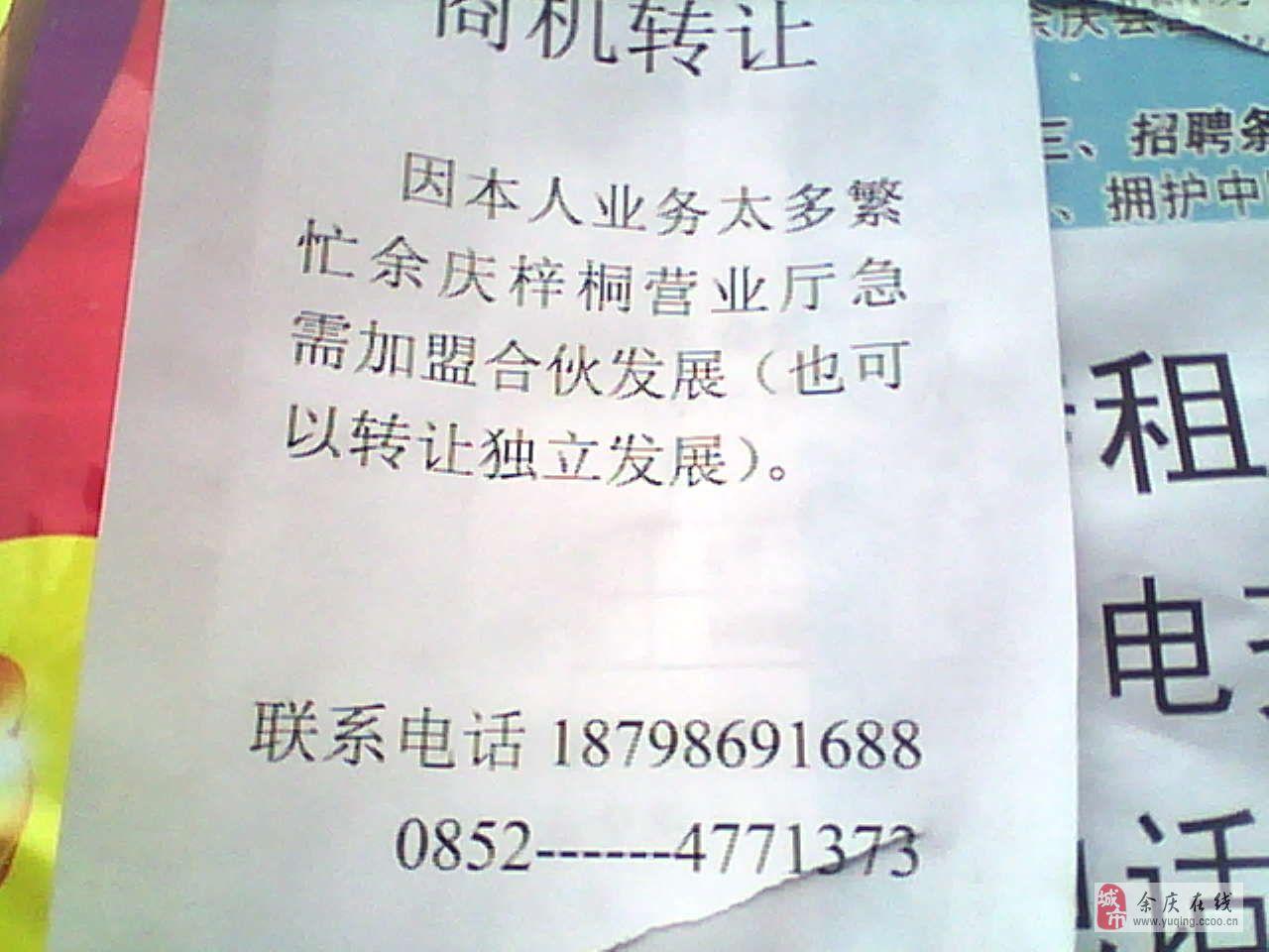 余慶縣營業廳急需加盟合作