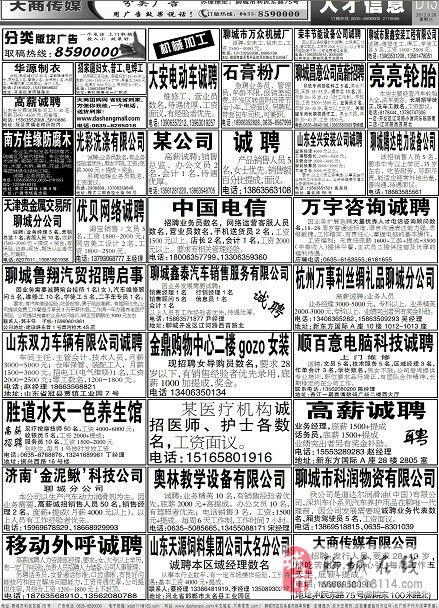 聊城大商传媒DM报纸广告电话山东商报聊城新闻电话