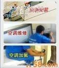 萍鄉家用電器維修
