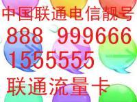 福州联通15659999经典号段靓号