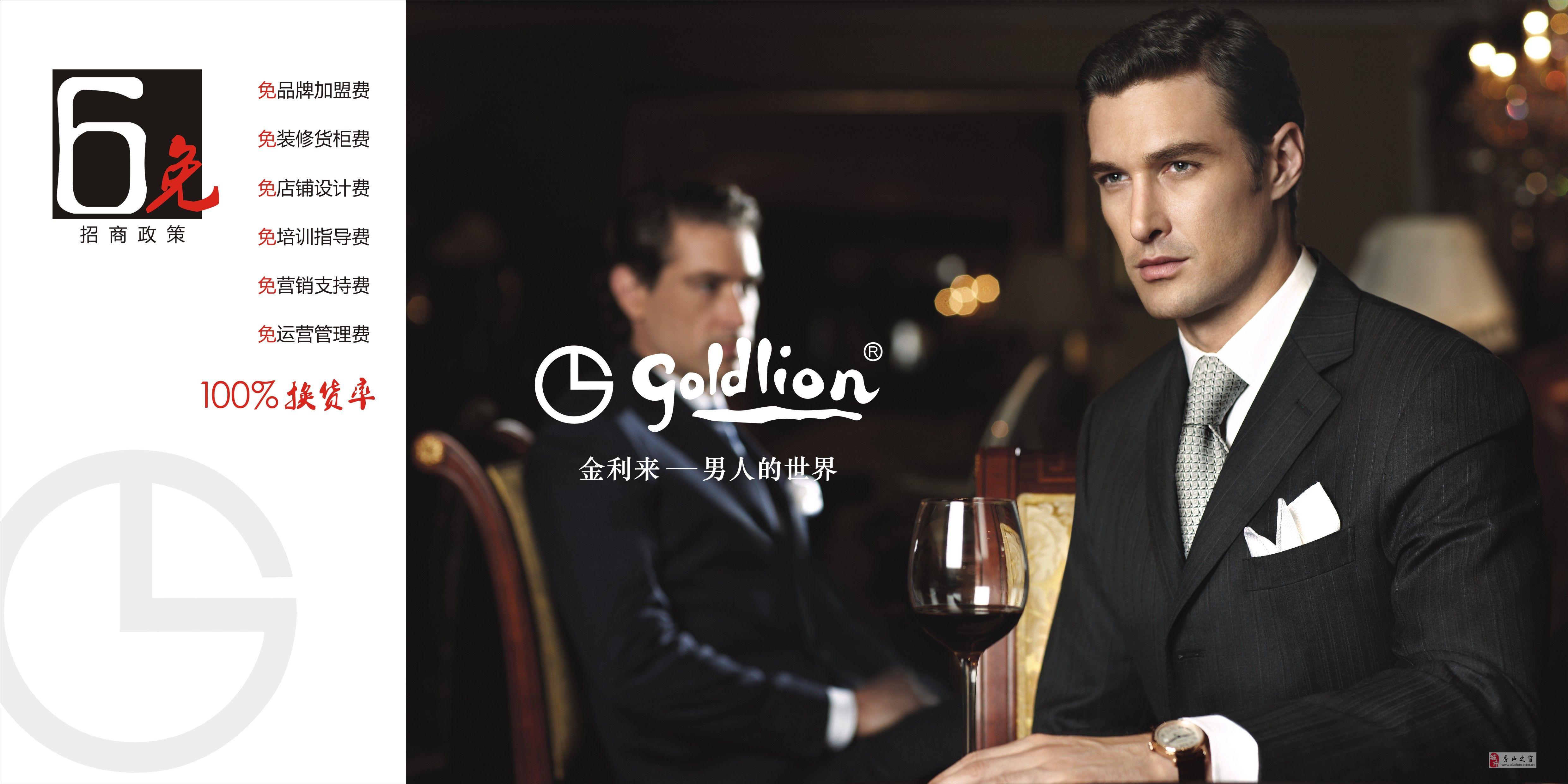 享誉全球服装广告语图片