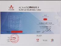 泗水学职业技能就到设计师认证考试唯一授权教学点