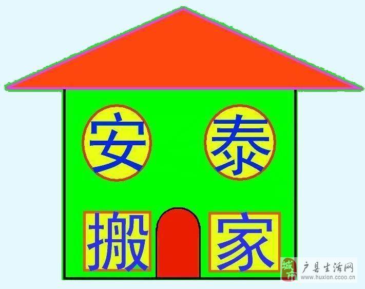 安泰搬家——户县第一家搬家公司