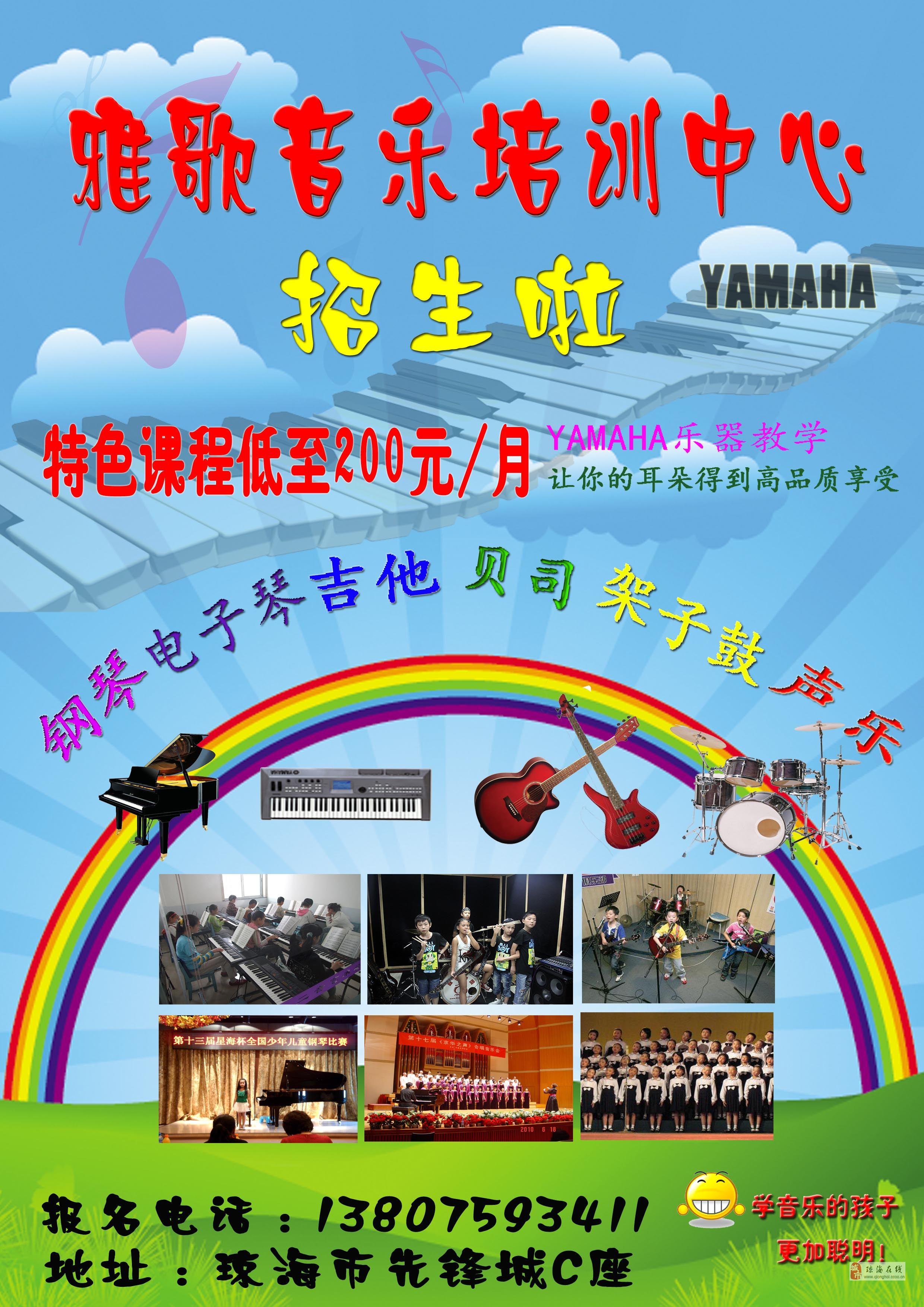 雅歌音乐培训中心(钢琴、吉他、架子鼓)招生啦