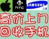 高价回收二手手机,武汉哪里回收手机价格高