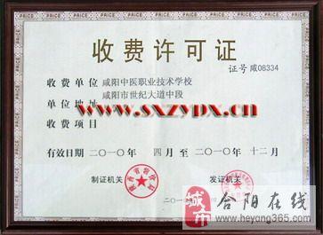 咸陽中醫培訓學校 中級高級班招生 工會班五天免費學