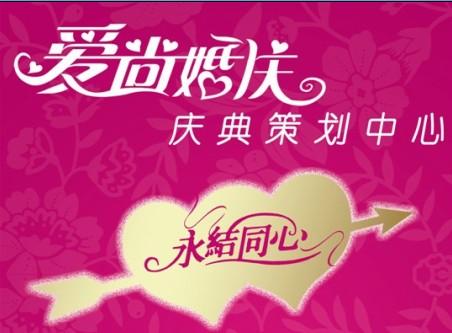 爱尚婚庆传媒